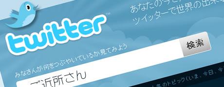 ご近所のTwitterユーザーを探す方法&サービス