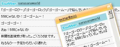 「twitter@mixi」 - Twitterのタイムラインを表示するmixiアプリをつくった